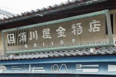 昭和の金物屋さん