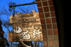 注文の多い料理店 (山猫軒)