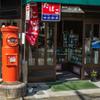 Cigarette shop