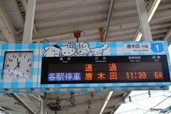 駅からサンリオ(小田急)