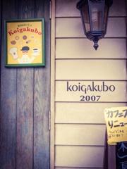 Bakery koigakubo ⑴(Johnson town)