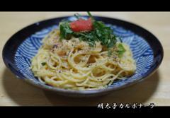 パパ料理①(明太子カルボナーラ)
