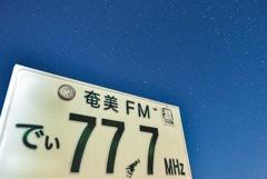 奄美のシンボル