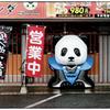 「パンダパンダ」小江戸川越散歩389