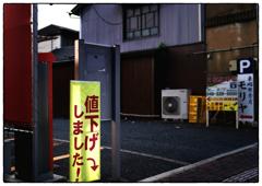 「デフレ」小江戸川越散歩307