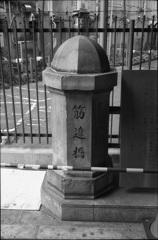 筋違橋(跡)