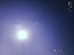 Airplain go to the sun〜あれから7年3.11東日本大震災