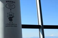ソラカラポイント 富士山