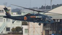 NYUTA Air Rescue