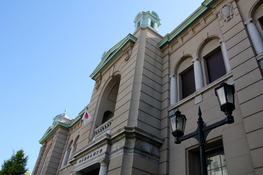 日銀旧小樽支店