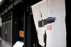 京都 一の傳