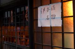 2013年7月13日_伊香保温泉