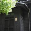 乃木さんの家