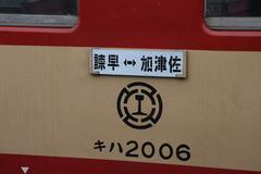 在りし日の島鉄(南線)9