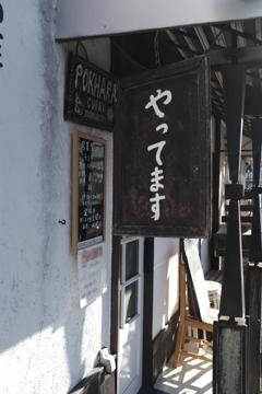 川越のお店