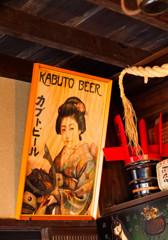 カブトビールの木製ポスター (江戸東京たてもの園 東ゾーン)