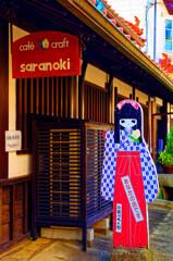 あなたの店です 沙羅の木人形 (島根県 津和野)
