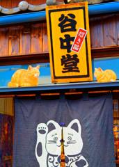 招き猫の谷中堂  (台東区 谷中)