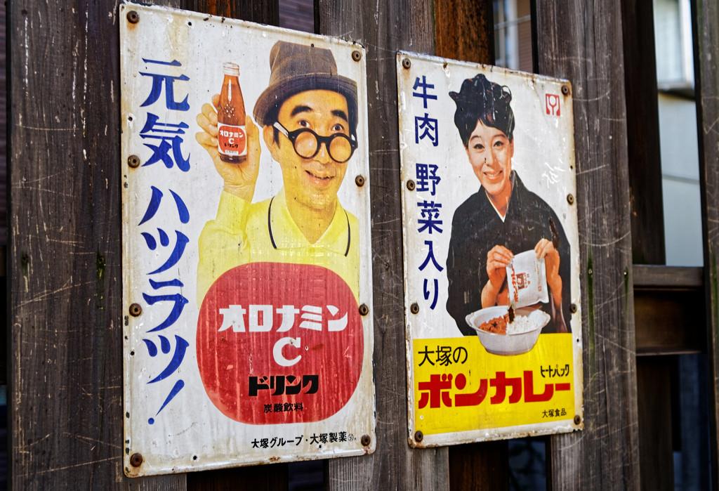 都電荒川線沿線 三ノ輪橋駅(5)ホーロー看板