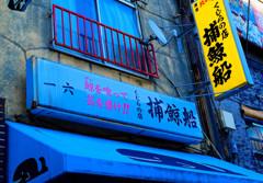 鯨(げい)を喰らって 芸を磨け!! (浅草 六区通り)