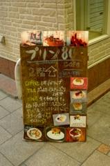 プリン80円
