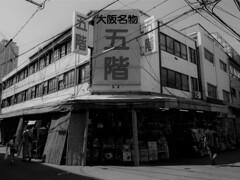 五階百貨店。