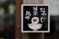 純米吟醸極楽おやじ風呂。
