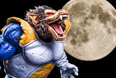 大猿ベジータ & 満月