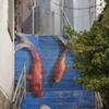 鯉の階段下り