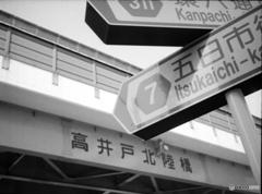 環状八号線高井戸北交差点