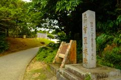 首里城跡 石碑