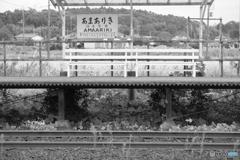 小湊鉄道(海士有木駅)