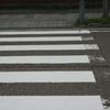 横断歩道(大橋直久)
