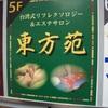 台湾式リフレクソロジーで休憩(大橋直久)