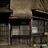 残り香 - 豆腐屋 -