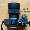 小さな超高性能84mmF1.4レンズ