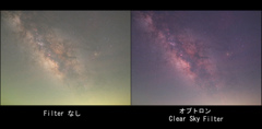 Clear Sky Filterの効果
