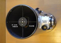 20cmF4望遠鏡の改造