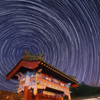 燕趙園と巡る北天の星座