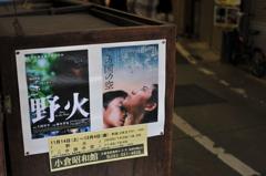 旦過市場入口の昭和館ポスター