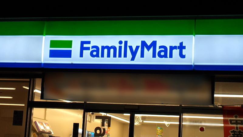 「環境にやさしいLED照明使用」〓 Family Mart