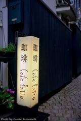 珈琲 Cafe Patio(在庫より)