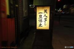 雨の祇園四条 その3