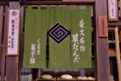 柴又 2019水無月 その8