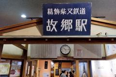 葛飾柴又寅さん記念館 2020年 睦月 その5