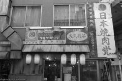 浅草橋にて その3