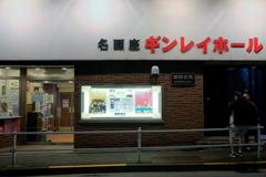 神楽坂 2019 霜月 その7
