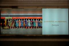 きょうの、京阪、ええかんじ。2019 文月