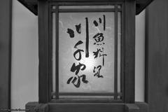 川魚料理 川千家