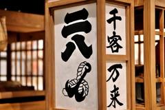 江戸東京博物館 2019水無月 その16